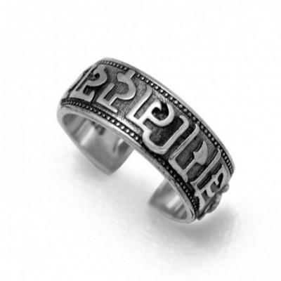 Skrit Blessing Silver Adjustable Ring